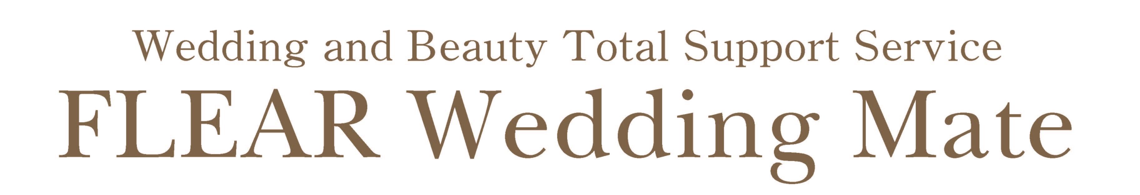 福岡の結婚式相談はFLEAR Wedding Mateフレアウェディングメイト