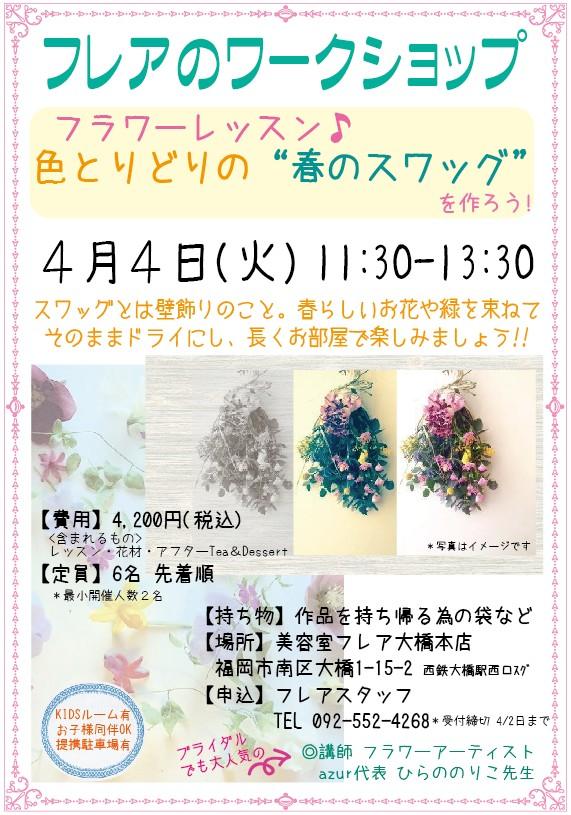 17.4.4火ひらのさん春のスワッグWS
